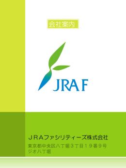 会社案内(PDF) - JRAファシリティーズ