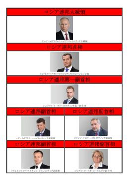 ロシア連邦大統領 ロシア連邦首相 ロシア連邦第一副首相 ロシア連邦第