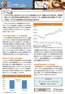 【投資のミカタ】Vol.64 ブラジル大統領選~その1~ 高まるシルバ氏への