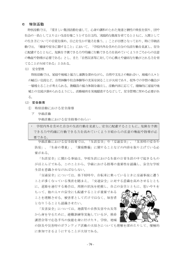 6 特別活動 - 東京都教育委員会ホームページ