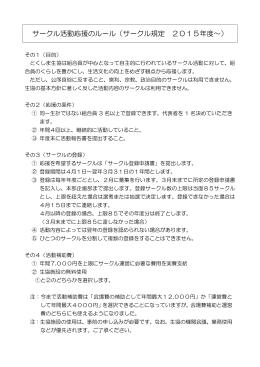 サークル活動応援のルール(サークル規定 2015年度~)
