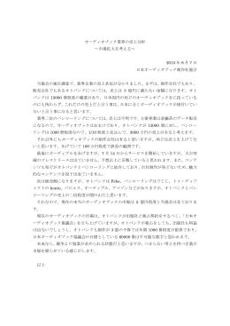 オーディオブック業界の売上分析 - 日本オーディオブック制作社協会