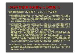 その4 宮城県沖地震1978からの宿題
