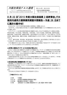 大阪社保協FAX通信 第 1114 号 2015.8.25