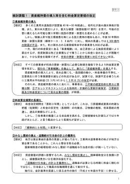 資料3 検討課題(PDF形式:308KB)