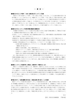 要旨PDF