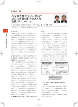 (LCC)就航や 空港の容量制約を踏まえた 政策シミュレーション