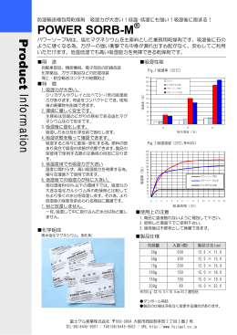 POWER SORB-M Product Information
