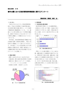 04.都市公園における指定管理者事業経営に関するアンケート