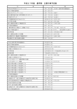 平成27年度 農学部 主要行事予定表