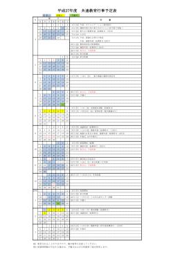 H27共通教育行事予定表