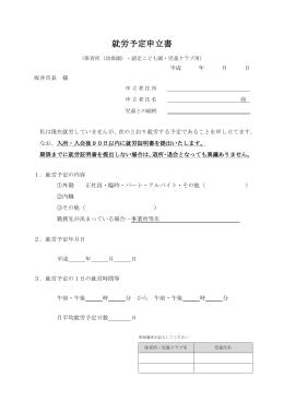就労予定申立書(PDF形式:82KB)