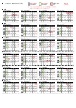 クールEMS 差出予定日カレンダー