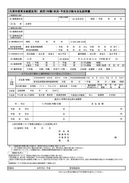 (大津市保育支給認定用) 就労(内職)状況・予定及び給与支払証明書