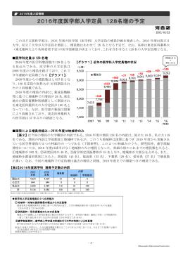 2016年度医学部入学定員 128名増の予定 - Kei-Net