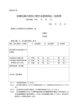 診療記録の提供に関する意見照会・回答票