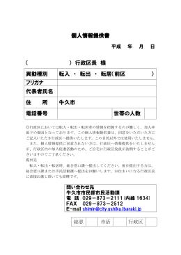 個人情報提供書 ( ) 行政区長 様 異動種別 転入 ・ 転出 ・ 転居(前区