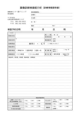 CT・MRI 検査FAX依頼書(診療情報提供書)