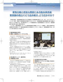 「臨床検査値」をテーマに京都府薬剤師会が開催したセミナーの模様と