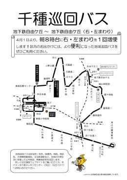 地下鉄自由ケ丘~ 地下鉄自由ケ丘(右・左まわり)