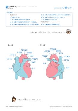 心臓-p1/8