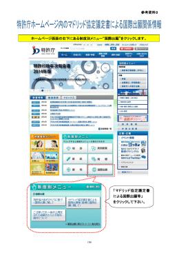 """ホームページ画面の右下にある制度別メニュー""""国際出願""""をクリックします"""