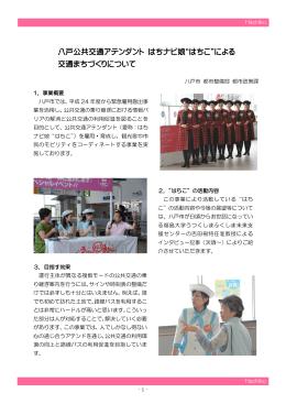 """八戸公共交通アテンダント はちナビ娘""""はちこ""""による 交通"""