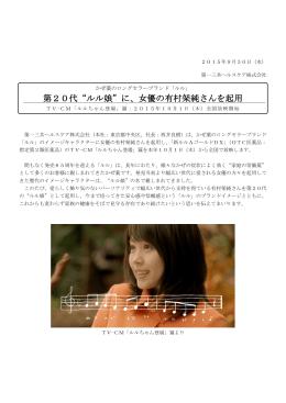 """第20代""""ルル娘""""に、女優の有村架純さんを起用"""