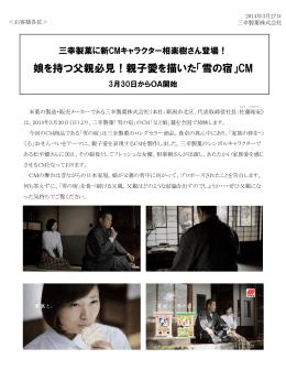 [2014/03/27] 新CM「父と娘」篇スタート!