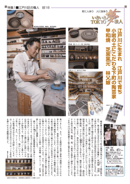 江戸川に生まれ 江戸川で育ち 小岩の土にこだわる下町の陶芸家 甲和焼