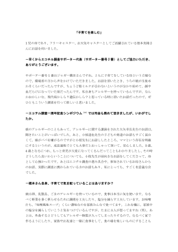 巻頭インタビュー詳細版