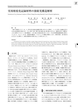 実用相変化記録材料の放射光構造解析