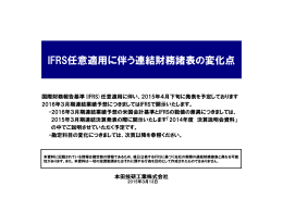 IFRS任意適用に伴う連結財務諸表の変化点 [PDF : 151KB]