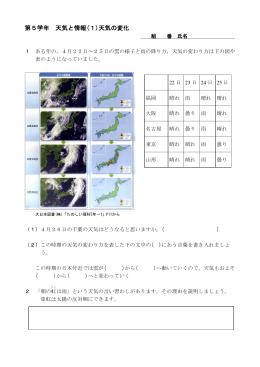 501-1 天気と情報(1)天気の変化