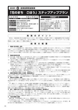 「花のまち ごぼう」ステップアッププラン(和歌山県御坊市)