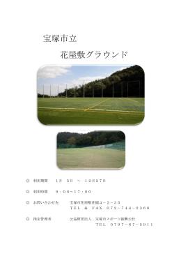 宝塚市立 花屋敷グラウンド - 宝塚市立スポーツセンター