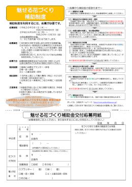 魅せる花づくり 補助制度 - 広島市みどり生きもの協会