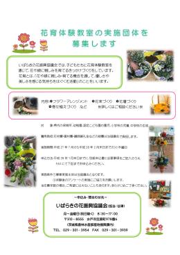 いばらきの花振興協議会(担当:谷津)