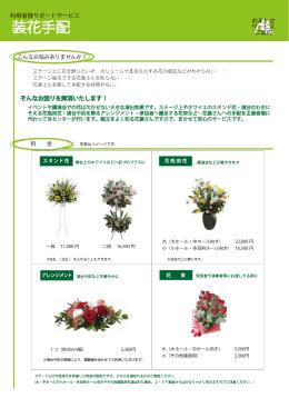 装花手配詳細 (PDF形式、1658キロバイト)