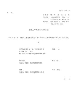 主要人事異動のお知らせ(74KB)