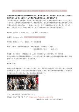 ぽんママ会×ジョイセフ present 母の日スペシャルイベント 2015