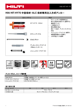 Hilti HIT-HY70 中空母材・ALC 母材専用注入方式アンカー
