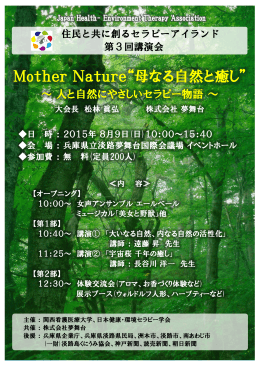 "Mother Nature""母なる自然と癒し"""