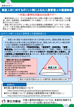 外国人雇用状況届出 - 入国管理局ホームページ