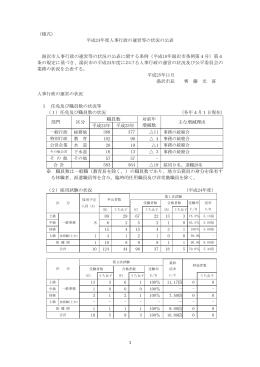 1 (様式) 平成24年度人事行政の運営等の状況の公表 湯沢市人事行政