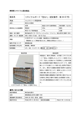 製品名 リサイクルボード「型丸®」(認定番号:第 24