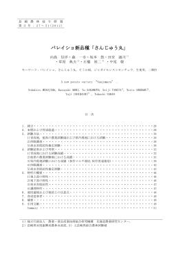 バレイショ新品種「さんじゅう丸」