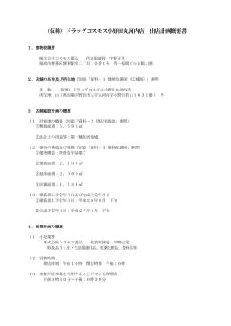 (仮称)ドラッグコスモス小野田丸河内店 出店計画概要書
