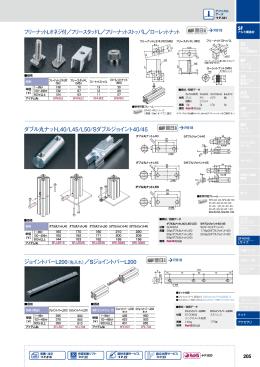 ダブル丸ナットL40/L45/L50/Sダブルジョイント40/45