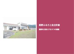 莇野ふるさと自立計画(PDF:1374KB)